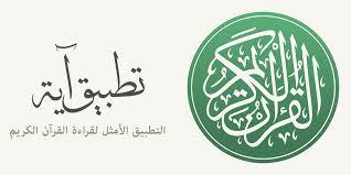 تطبيق آية Ayah للقرآن الكريم على الاندرويد والأيفون
