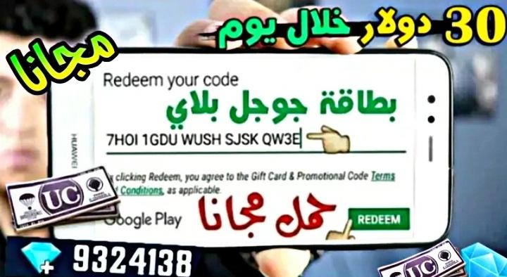 تطبيق للحصول على بطاقات جوجل بلاي