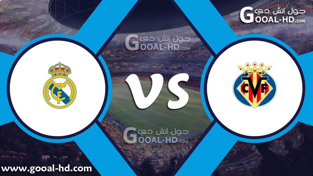 يلا شوت مباراة ريال مدريد وفياريا بث مباشر