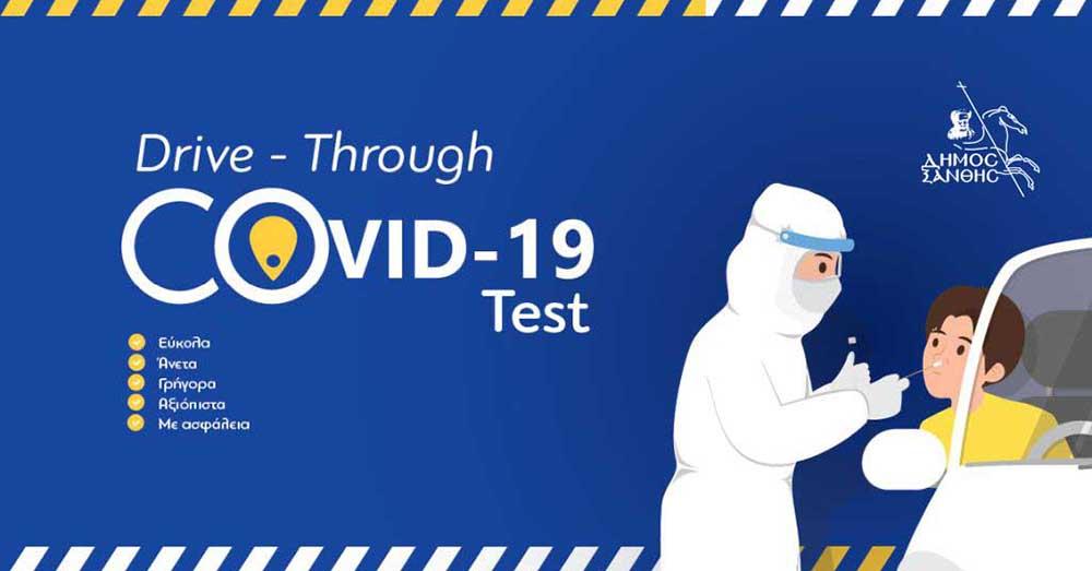 Δωρεάν rapid test σε διάφορα σημεία της Ξάνθης από Δευτέρα