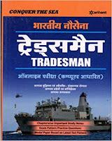 Indian Navy Tradesman Online Exam Guide Paperback.