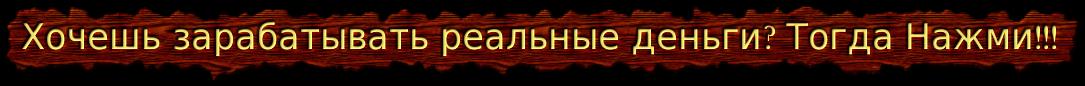 http://www.vannews.ru/2016/10/proverennyy-zarabotok-v-internete-bez-vlozheniy-deneg-16.html