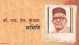 Kunjaru samiti - कुंजरू समिति (डा: ह्रदयनाथ कुंजरू)