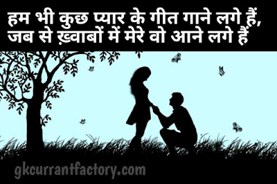 Love Status in Hindi For Girlfriend Download, Lovely Status in Hindi For GF, Love Sms in Hindi For Girlfriend, heart touching love shayari in hindi for girlfriend