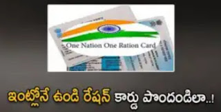 Now it is much easier to get a ration card