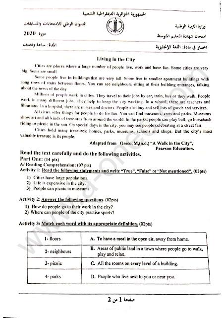 موضوع امتحان اللغة الانجليزية شهادة التعليم المتوسط 2020