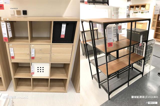 【大叔生活】居家生活大改造 (feat. IKEA & Nitori) - IKEA 收納櫃 (KALLAX)、層架組 (FJÄLLBO)