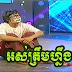 CTN Comedy - Os Trem Neng Mong (7 Mar 2015)