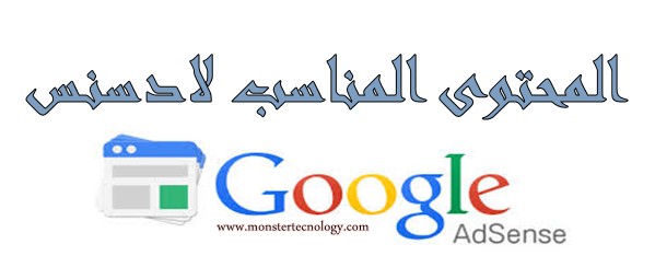 ما هو المحتوي المناسب مع جوجل ادسنس لتامن علي نفسك من الحظ