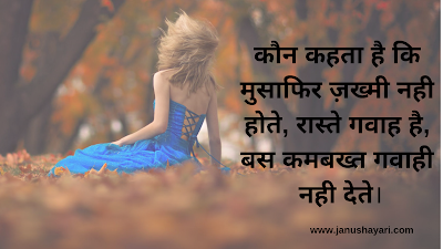 Sad Quotes - Sad Shayri In Hindi