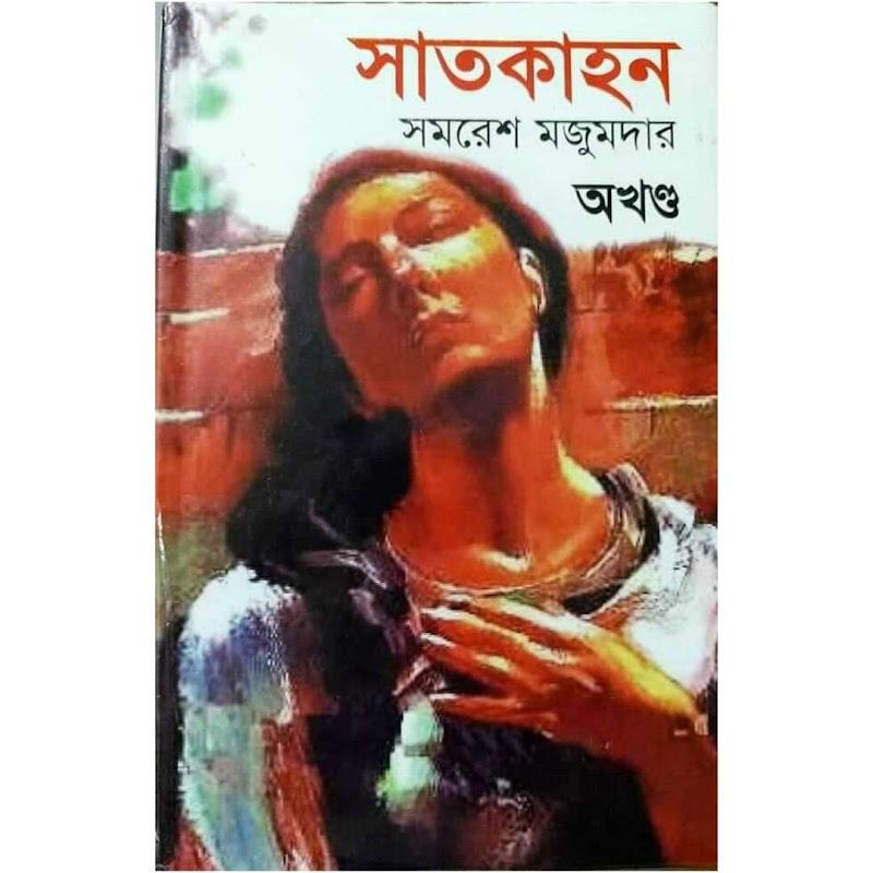 সাতকাহন সমরেশ মজুমদার pdf download  || satkahon samaresh majumdar pdf free download
