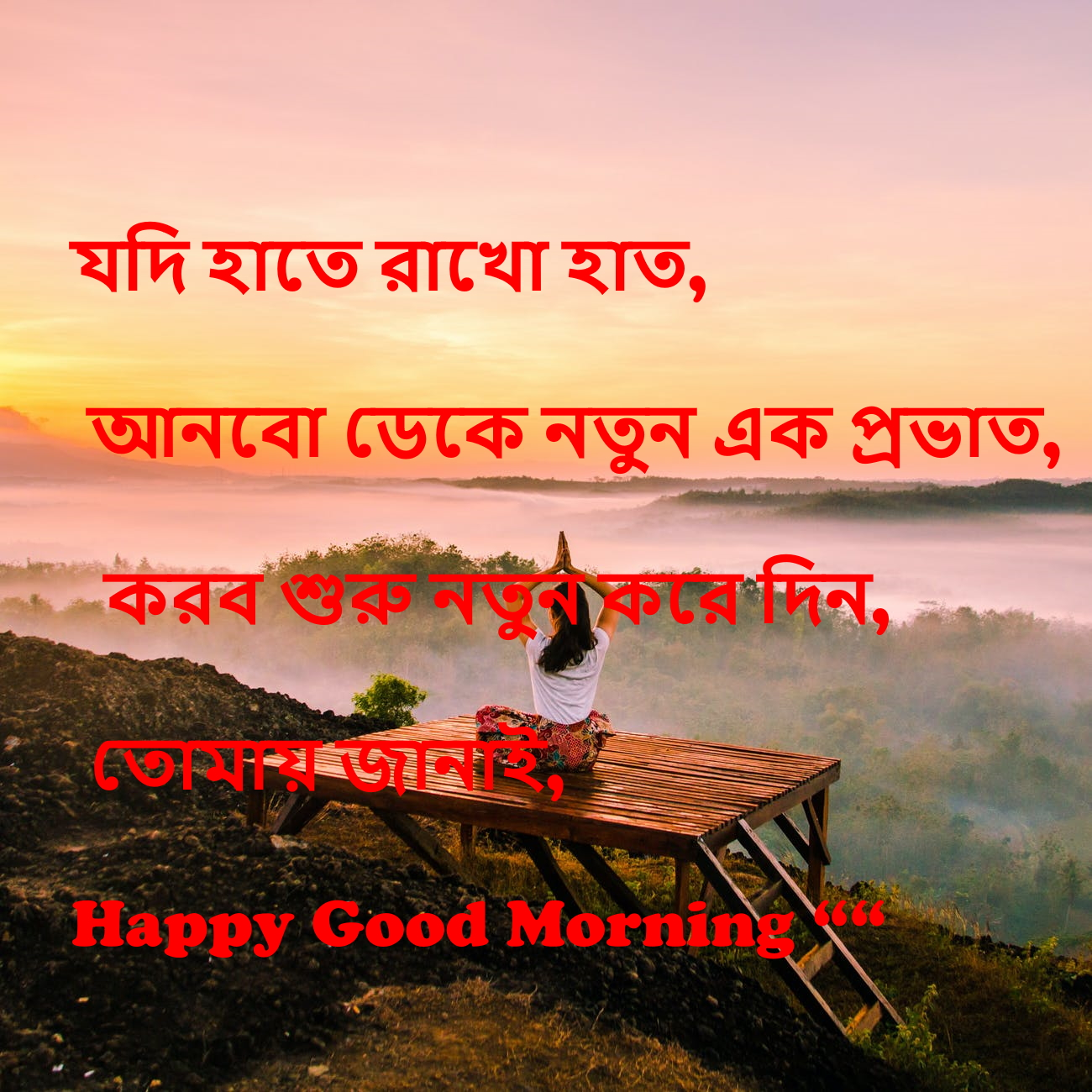 Bangla Good Morning Sms shuvo Sokal Sms And Photos For Girlfriends And Boyfriends