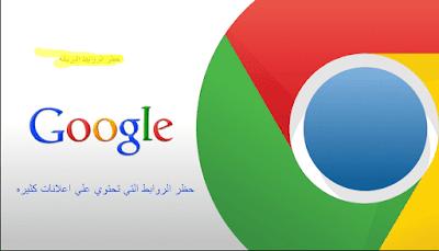 اعلان من شركة جوجل عن حظر العناوين المربكة لحماية المستخدمين