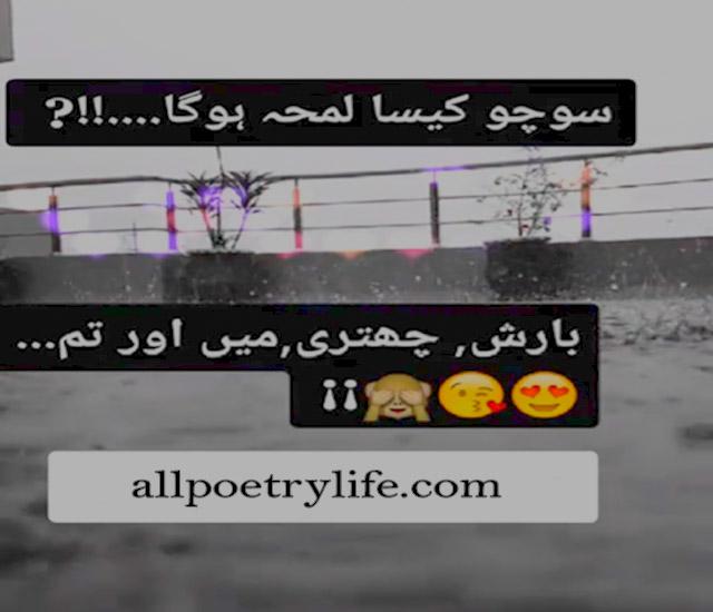 Barish Chatri Mein | Best urdu poetry images Sad quotes status for Whatsapp in Urdu Shayari