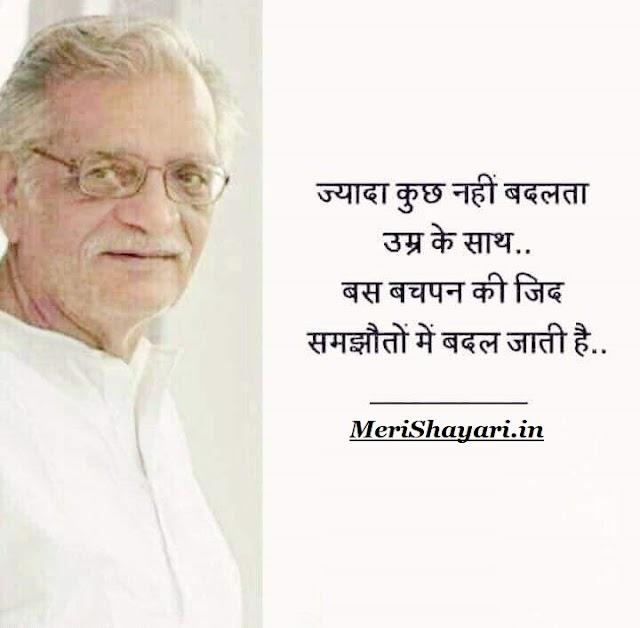 ज्यादा कुछ नहीं बदलता उर्म्र के साथ - Life Quotes in Hindi