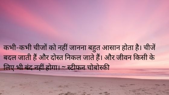 100+ Quotes About Necessary in Hindi