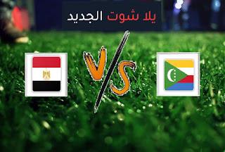نتيجة مباراة مصر وجزر القمر اليوم الاثنين في تصفيات كأس أمم أفريقيا