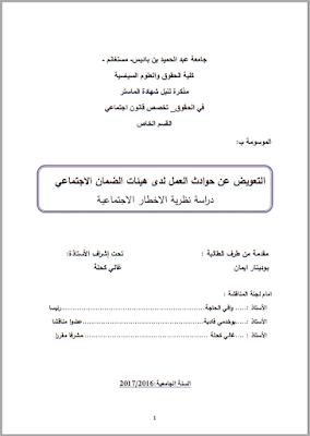 مذكرة ماستر: التعويض عن حوادث العمل لدى هيئات الضمان الاجتماعي (دراسة نظرية الاخطار الاجتماعية) PDF