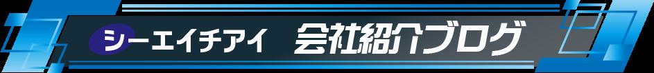 シーエイチアイ 会社紹介ブログ