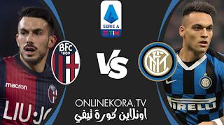 مشاهدة مباراة إنتر ميلان وبولونيا بث مباشر اليوم 03-04-2021 في الدوري الإيطالي