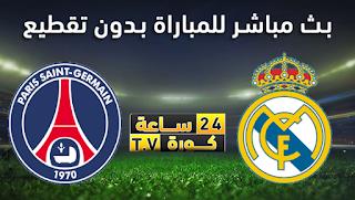 مشاهدة مباراة باريس سان جيرمان وريال مدريد بث مباشر بتاريخ 18-09-2019 دوري أبطال أوروبا