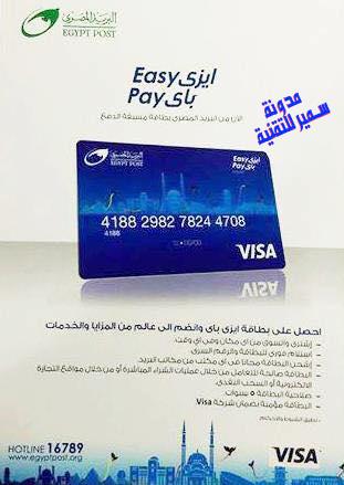شرح فيزا Easy Pay | كيفية الحصول على فيزا Easy Pay | وتفعيل حساب (PayPal)