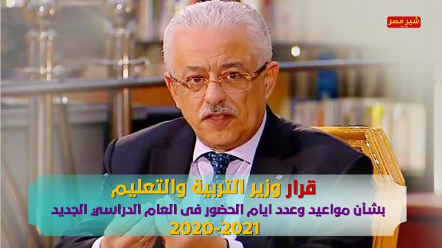 تعرف علي مواعيد وعدد ايام الحضور فى العام الدراسي 2020-2021 - قرار الدكتور طارق شوقي، وزير التربية والتعليم