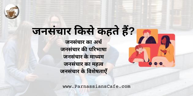 जनसंचार किसे कहते हैं?(अर्थ,परिभाषा और माध्यम) | ParnassiansCafe
