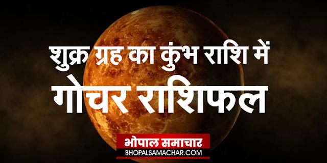 शुक्र ग्रह का कुंभ राशि में गोचर: पढ़िए आप को कितना प्रभावित करेगा | shukr ka Kumbh Mein Gochar rashifal
