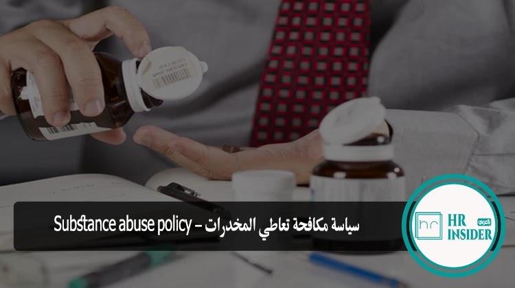 سياسة مكافحة تعاطي المخدرات - Substance abuse policy