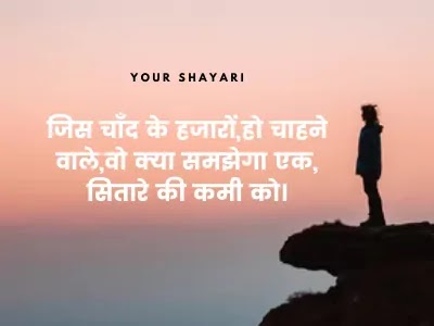 shayari for chand