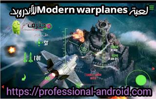 تحميل لعبة Modern Warplanes مهكرة اخر اصدار