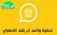 واتساب الذهبي WhatsappGold