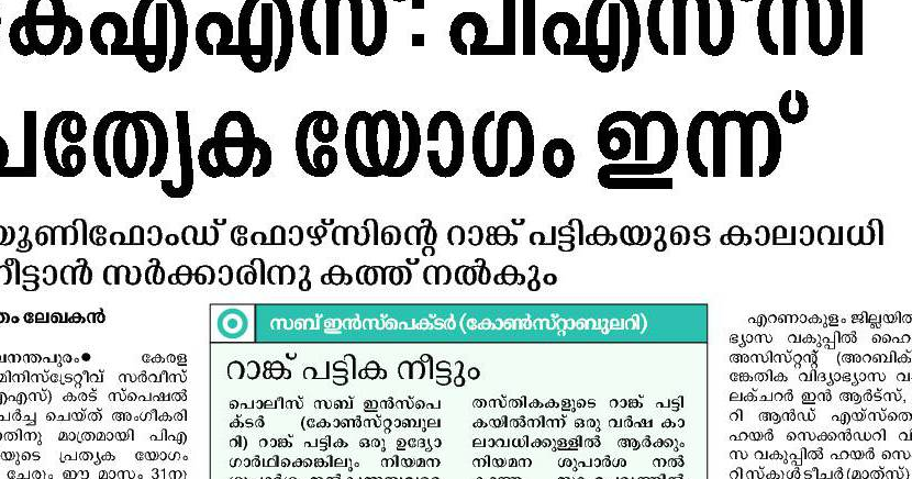 Images of Kerala Government Orders - #rock-cafe