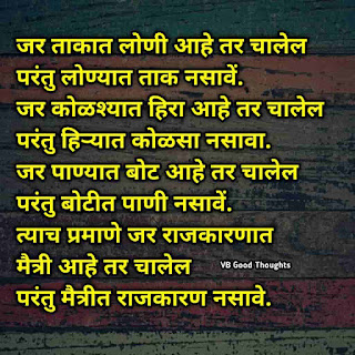 मैत्री-Marathi-Suvichar-With-Images -सुंदर विचार-Good-Thoughts-In-Marathi-on-Life-vb-good-thoughts