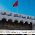 جامعة عبد المالك السعدي: مباريات لتوظيف 10 مناصب. آخر أجل هو 28 مارس 2020