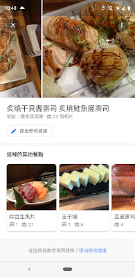 Google 地图帮你到新餐厅不烦恼怎么点菜,出国旅行点餐必备 -screenshot_20190603-104055