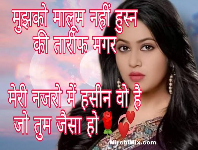 इस इश्क़ ने देखो कैसी तबाही मचा रखी है Pyar Mohabbat Love Shayari