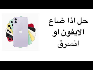 حل مشكلة اذا ضاع هاتف الايفون او انسرق