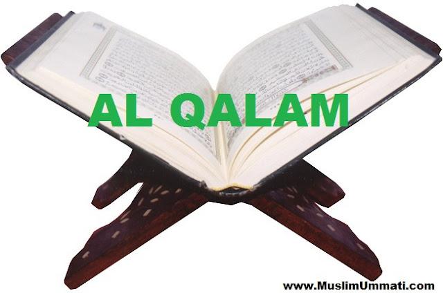 68 Surah Al Qalam