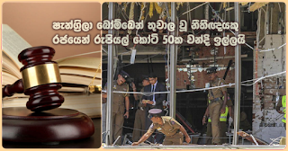 Attorney at Law injured in Shangri La bomb ...  demands Rs. 500 lakhs compensation from State