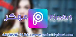 تحميل تطبيق PicsArt  مهكر جاهز اخر اصدار للاندرويد ، Picsart مهكر كامل,  بيكسارت مكرك,  picsart مهكر اخر اصدار,  تهكير picsart ، picsart مهكر apk ، برنامج picsart مهكر مع الخطوط ، برنامج picsart مهكر اخر اصدار ، تحميل picsart مهكر 2018 ، تحميل برنامج picsart للاندرويد مهكره ، برنامج picsart كامل ، تحميل بيكسارت مهكر كامل ، تنزيل بيكسارت مهكر جاهز و كامل