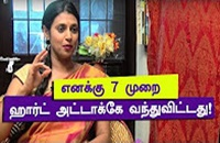 I got 7 Times Heart Attack Says Actress Kasthuri
