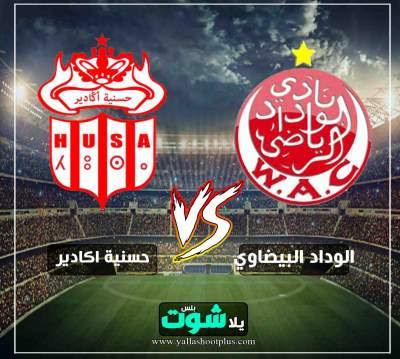 مشاهدة مباراة الوداد البيضاوي وحسنية اكادير بث مباشر اليوم 18-4-2019 في الدوري المغربي
