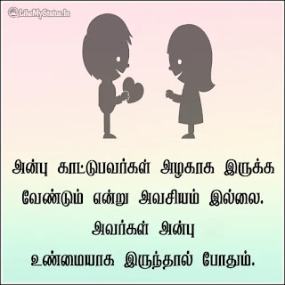 Tamil anbu Kavithai