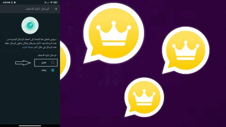 تحميل واتساب الذهبي 2022 – تحديث واتساب الذهبي 2022 احدث اصدار : تنزيل واتس اب بلس الذهبي 2021 WhatsApp gold Download APK واتساب تاج الذهبي 2022 Android – ابو عرب 9.75