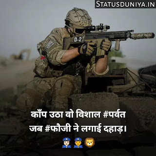 army status for facebook