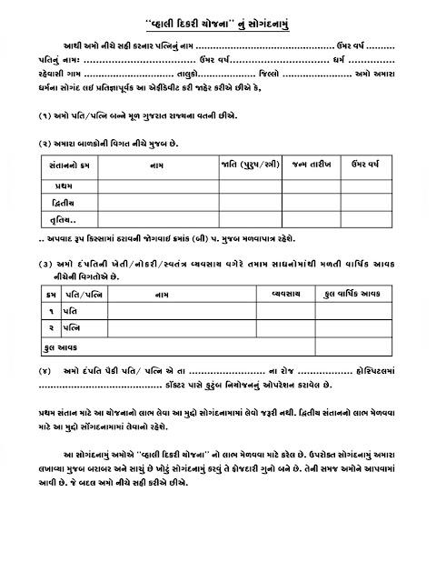 વ્હાલી દિકરી યોજના   Vhali Dikri Yojana Application Form / Registration