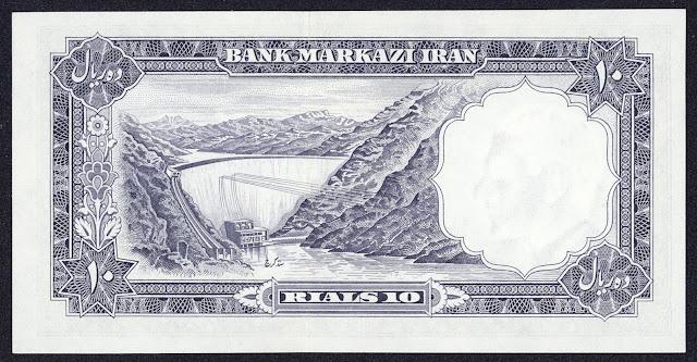 Iran 10 Rials banknote 1958 Amir Kabir dam - Karaj dam
