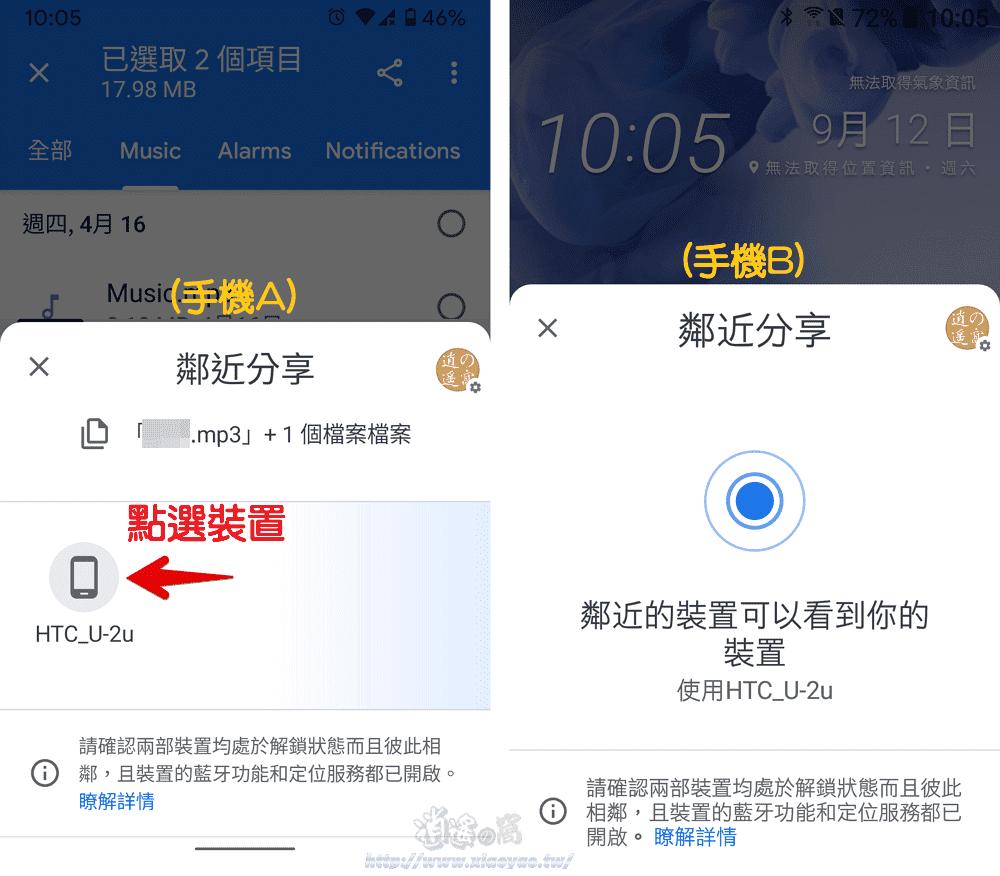 Android 系統Nearby Share鄰近分享功能